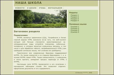 Разработка Web-страниц. Современный подход к обучению