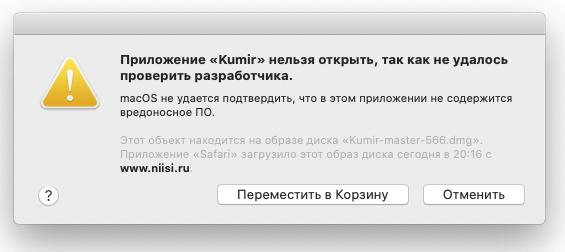Приложение «Kumir» не удалось открыть, так как не удалось проверить разработчика.